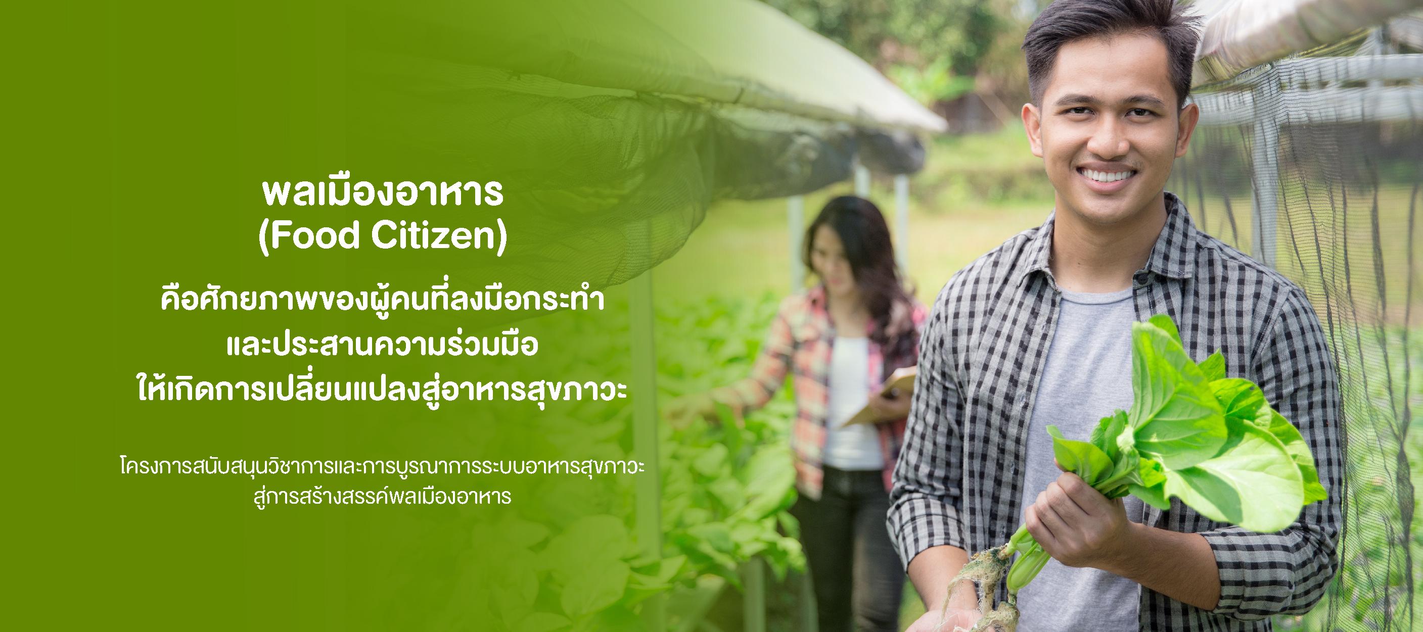food-citizen-pic-02